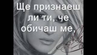 ДесиСлава - Ще признаеш ли