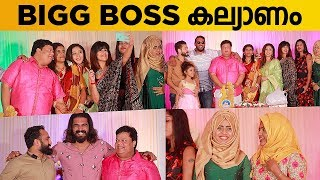 ബിഗ് ബോസ് സൂപ്പർ താരങ്ങൾ അനൂപിന്റെ വിവാഹ വിരുന്നിന് എത്തിയപ്പോൾ | Big Boss Anoop Wedding Reception