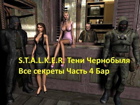 БЕТА-ВЕРСИЯ «S.T.A.L.K.E.R.: Тень Чернобыля»