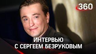 Сергей Безруков в гостях у Ирины Безруковой