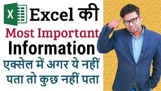 Most Important information About Excel in Hindi - Excel User Should Know