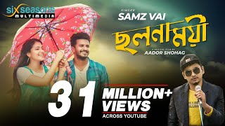 Cholonamoyee | ছলনাময়ী | Samz Vai | RJ Farhan | Tasnia Farin | Bangla New Song 2019 | Official Video