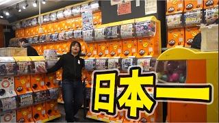 日本一ガチャがあるお店がマニアックで楽しすぎる!【500台!!】 thumbnail