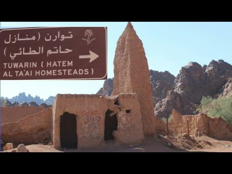 قصر حاتم الطائي توران 2 Youtube