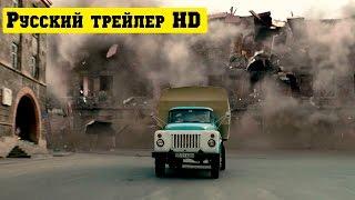 Землетрясение официальный русский трейлер (2016)