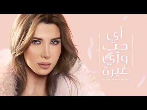 اغنية نانسي عجرم اي حب واي غيرة 2017