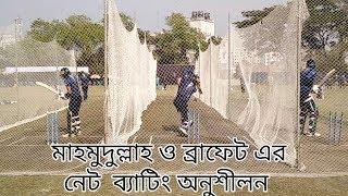 Mahmudullah & charles brathwaite net batting    khulna titans practice in bpl 2019   