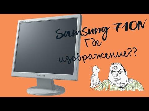 LCD. Samsung 710N. Нет изображения. Простой ремонт