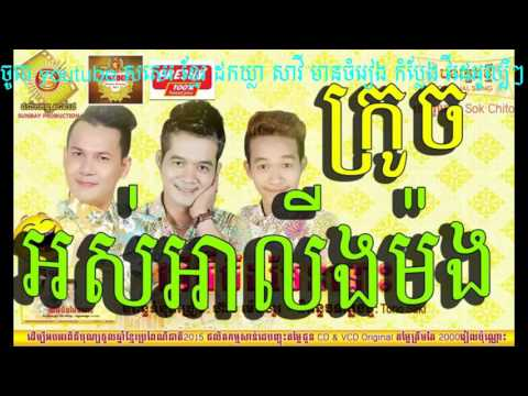 Neay Kroch Khmer New Year Song 2015    Ors Aling Morng
