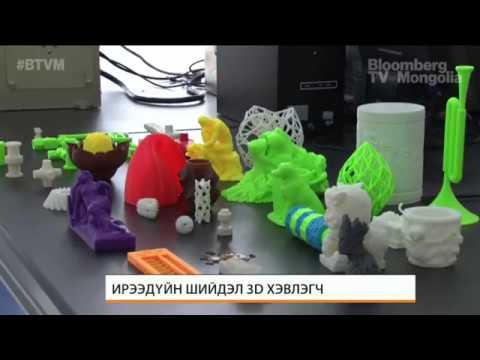 """Ирээдүйн шийдэл """"3D хэвлэгч"""""""