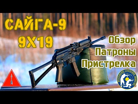 Сайга 9х19. Версия 2017 года. Обзор и отстрел. (Saiga 9x19 Production In 2017. Review And Shooting.)