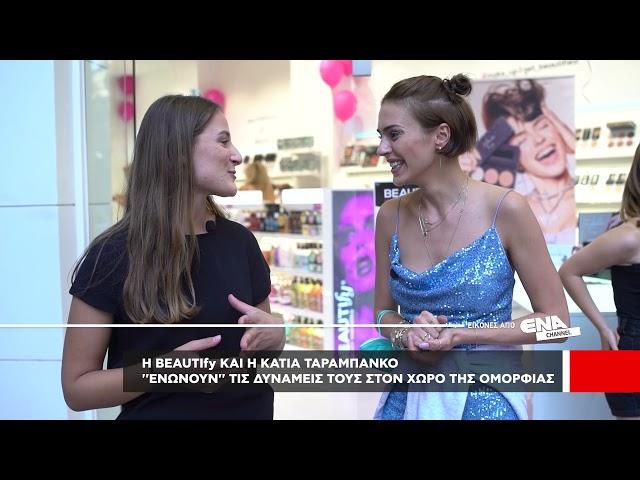 Η ΒEAUTIfy και η Κάτια Ταραμπάνκο ενώνουν τις δυνάμεις τους στον χώρο της ομορφιάς