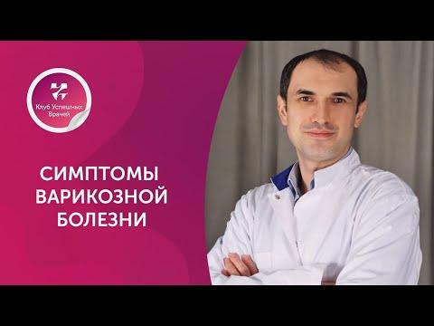 Симптомы варикозной болезни  Флеболог  Москва