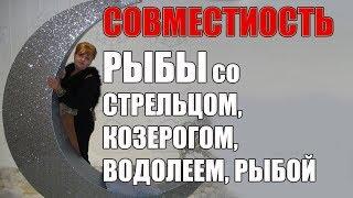 видео Совместимость женщины козерог и мужчины рыбы
