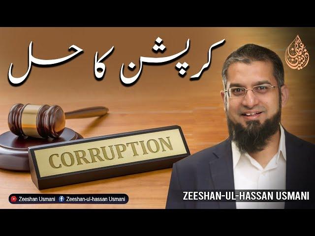 Solution for Corruption | کرپشن کا حل  | भ्रष्टाचार का समाधान