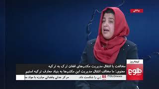 نیمه روز: انتقاد خانواده ها از سیاست حکومت در قبال مکاتب افغان-ترک
