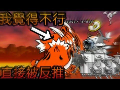 【貓咪大戰爭】4星關卡 愛與死 紅色敵人的逆襲 沒帶他就真的打不過? l 皮特 - YouTube