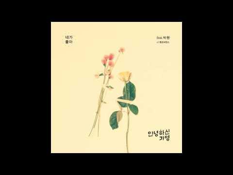 안녕하신가영 (+) 네가 좋아 (Feat. 박원 Of 원모어찬스) - 안녕하신가영