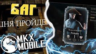 БАГ: АЛМАЗНЫЙ РЕЙДЕН ДЛЯ ИСПЫТАНИЯ ГОРО • БАШНЯ ШАО КАНА ЗА НЕСКОЛЬКО ЧАСОВ • Mortal Kombat X Mobile