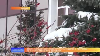 Декан мордовского пединститута судится с ректором из-за таинственного выговора