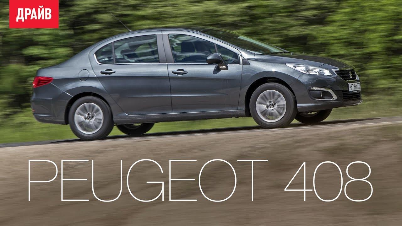 Автомобили peugeot 408 новые и с пробегом в беларуси частные объявления о продаже автомобилей peugeot 408. Купить или продать автомобиль.