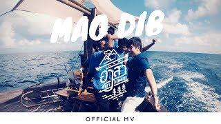 เมาดิบ - MAO DIB ว่านไฉ [อาสา พาไปหลง] - Official MV