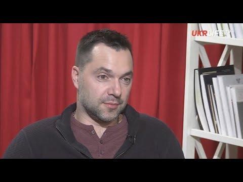Алексей Арестович: Заговор был совершенно реальный, но его сбили на взлёте