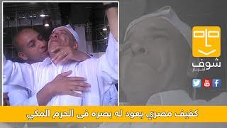 مصري أعمى يعود له بصره وهو يعتمر داخل المسجد الحرام في أول ليلة من شهر رمضان
