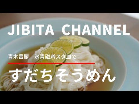 ◆YouTubeへ動画アップしました 「青木昌勝 氷青磁パスタ皿 × スダチそうめん」