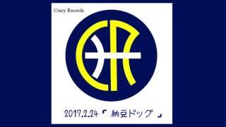 ラップ日記 2017.2.24「納豆ドッグ」by SLAM 今日はちょっと早起き7時 ...