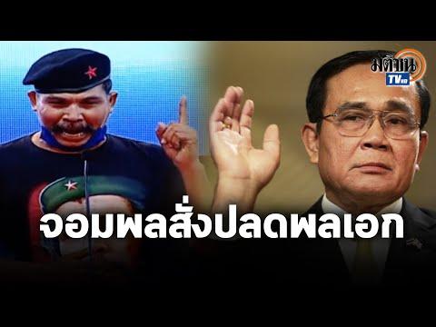 """""""จอมพล รุ่งเรือง"""" จอมพล 5 ดาวประกาศปลดพล.อ.ประยุทธ์ แล้วประเทศไทยจะทำมาค้าขายได้ปรกติ: Matichon TV"""