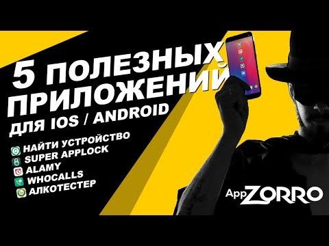 5 ПОЛЕЗНЫХ ПРИЛОЖЕНИЙ ДЛЯ IOS / Android