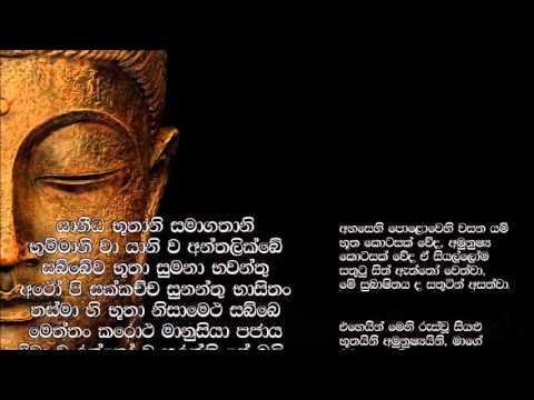 Maha Piritha   මහ පිරිත   තුන් සූත්රය   Thun Suthraya