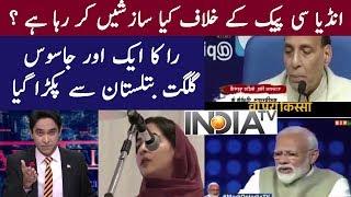 Modi Speech on India TV | Analysis by Pakistani News Anchor | Pak Media on India Latest 2019