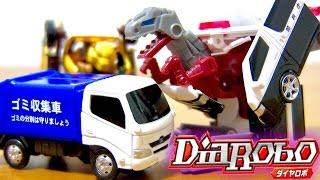 車がロボットに変形 ダイヤロボ トヨタ fjクルーザー ハイエース パトカー ダイナ はたらく車ゴミ収集車 動物 恐竜 ヒト型 いろんな変形種類があるよ