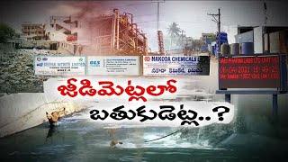Industrial Pollution Grips Jeedimetla  Causing Various Ailments to Residents   | Idi Sangathi