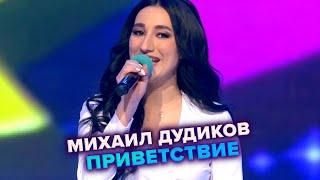 КВН Михаил Дудиков Приветствие Высшая лига Третья 1 8 финала 2021