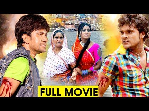 Bhojpuri Full Movie 2017    Khesari Lal - Nirahuaa    Bhojpuri Full Film
