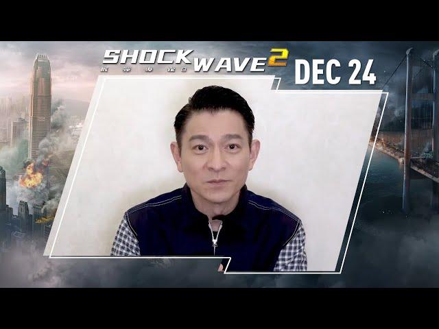 《拆弹专家2/Shock Wave 2》引爆海外市场 北美 澳大利亚 新西兰 正在热映中   刘德华 刘青云 倪妮【捷成华视华语影院】