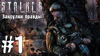 S.T.A.L.K.E.R. Закоулки правды #1 - История начинается!