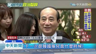 20190805中天新聞 郭可能脫黨選? 韓國瑜盼「吳敦義出面整合」