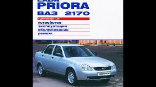 Руководство по ремонту ВАЗ 2170 / LADA PRIORA