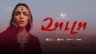 Vigen Hovsepyan - Zulo (Komitas) 2021