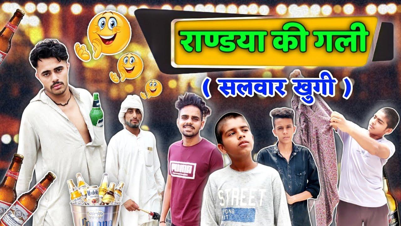 राण्ड्या की गली  सलवार खुगी    //Star Balak comedy    हरयाणवी राजस्थानी कॉमेडी