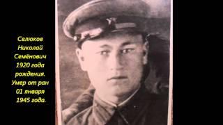 Памятная книга 1   О земляках учавствовавших в ВОВ 1941 19045 годах