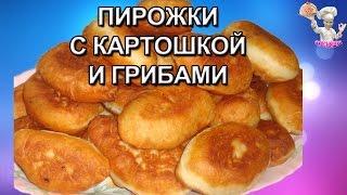 Пирожки с картошкой и грибами! Рецепты из теста. ВКУСНЯШКА
