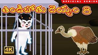 తిండిబోతు దెయ్యం 8 | Tindibothu Deyyam | Telugu Fairy Tales | Panchatantra Stories | Telugu Kathalu
