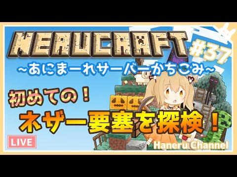 【Minecraft】初めてのネザー要塞を探検!【因幡はねる / あにまーれ】 thumbnail