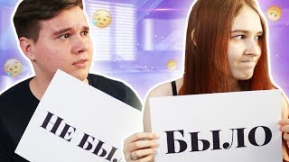 БЫЛО - НЕ БЫЛО С ЖЕНОЙ