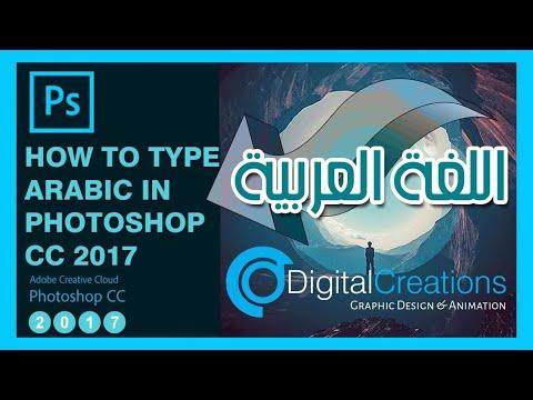 How To Write Arabic In Photoshop Cc  2017 - Photoshop & Illustrator  حل مشكلة الكتابة بالعربية في